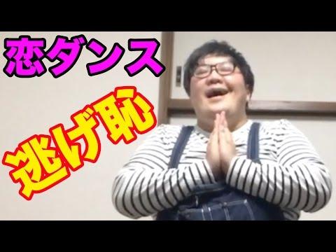 オリラジ中田敦彦、恋ダンス・新垣結衣との紅白対面を熱望