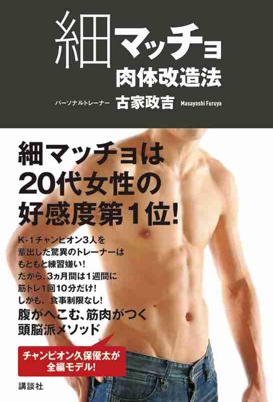 2016年最新版!恋人にしたい男性芸能人ランキング⇒第2位「綾野剛」第1位は?