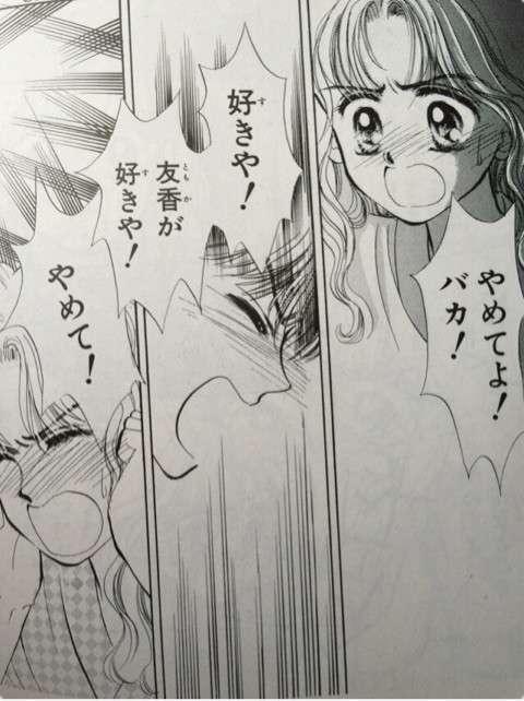 当て馬とくっついた少女漫画について語ろう!