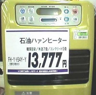 エアコンはコスパ良いが暖房使用時は冷房時の3倍の電気代