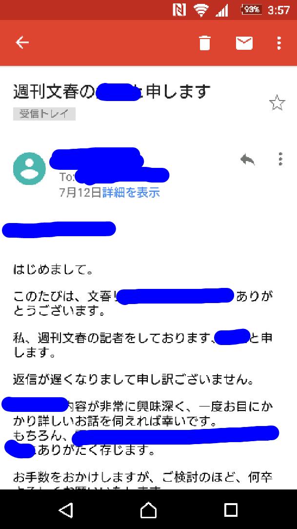 藤原紀香 熊本地震で反省?震度5弱の東北に