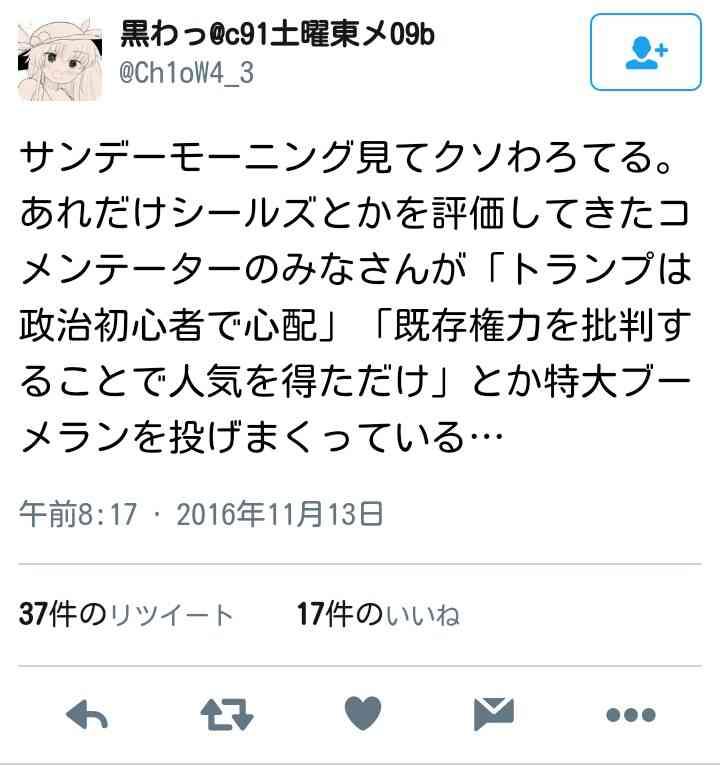 オノ・ヨーコ、トランプ氏勝利に「うめき声」 海外メディアからも反響