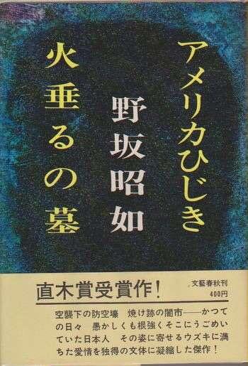 火垂るの墓には「清太が生きてるパラレルワールドの物語」が存在していた!