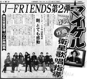J-FRIENDSを語ろう!