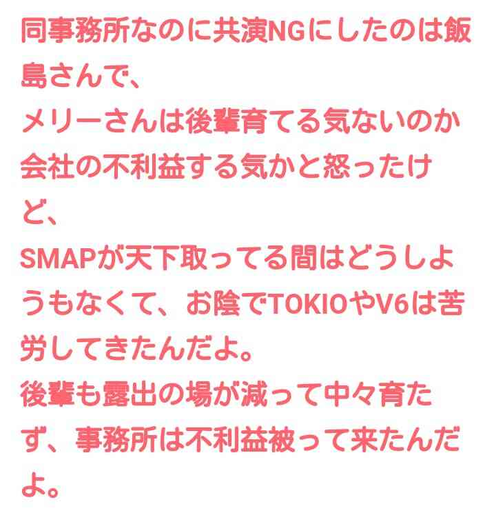 草なぎ剛、FRIDAY直撃に笑顔  「SMAP解散回避!」の可能性