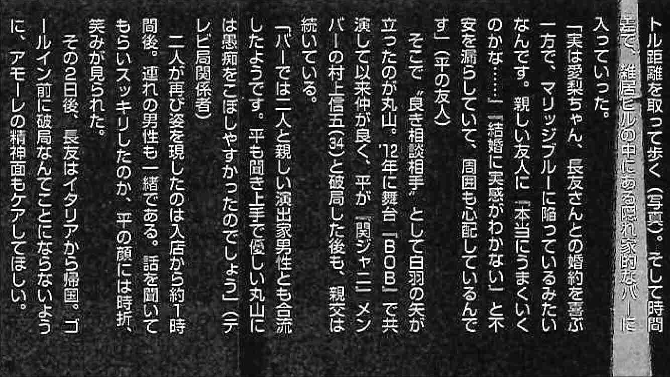 平愛梨、Xマスイルミは「大切な人と見たい」 長友選手と交際順調アピール