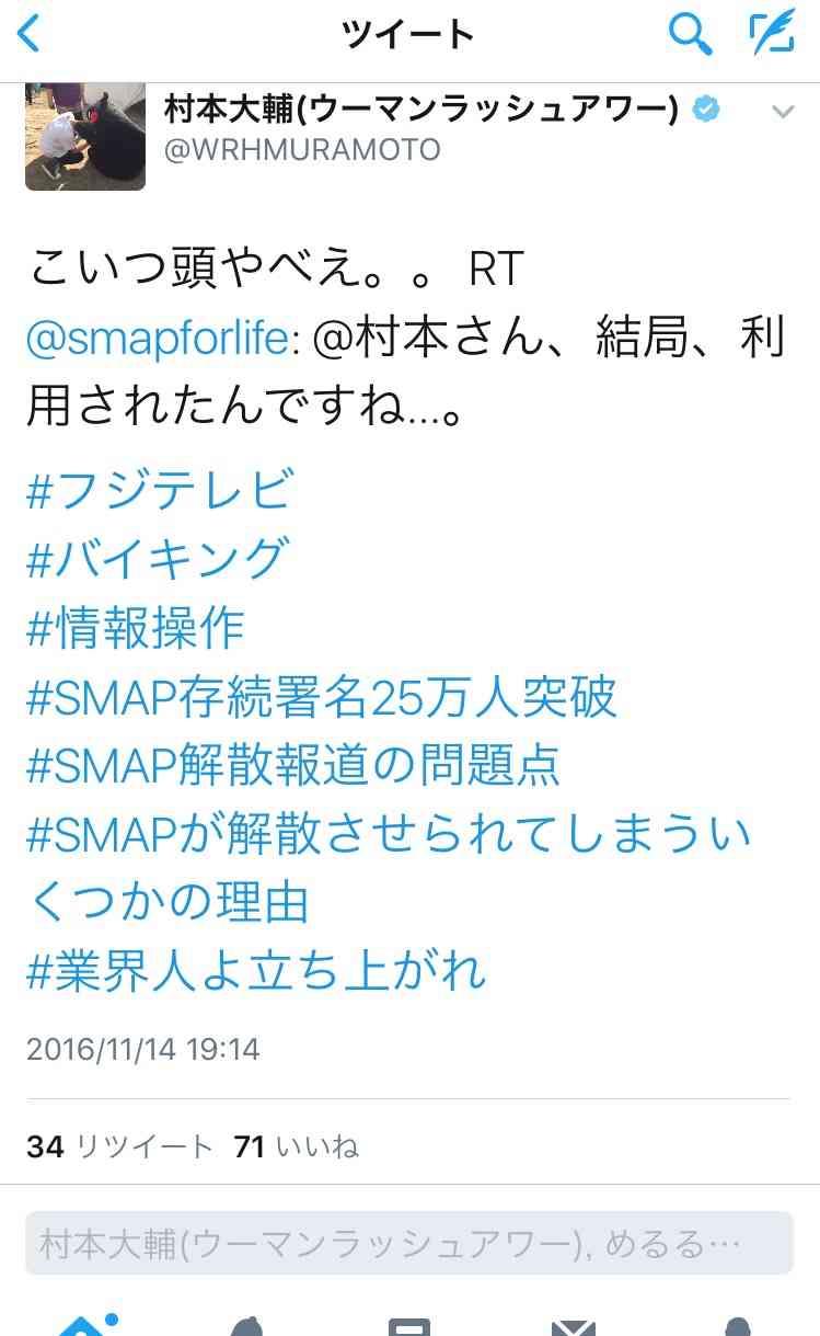 SMAPファンに絶賛のウーマン村本大輔、テレビで発言…「一番発言を規制しているのはSMAPファン」