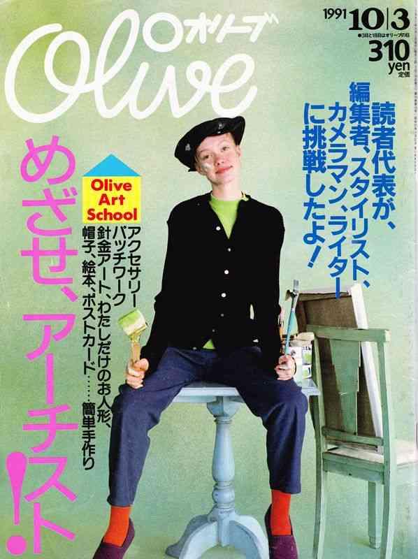 ファッション誌のキャッチコピー