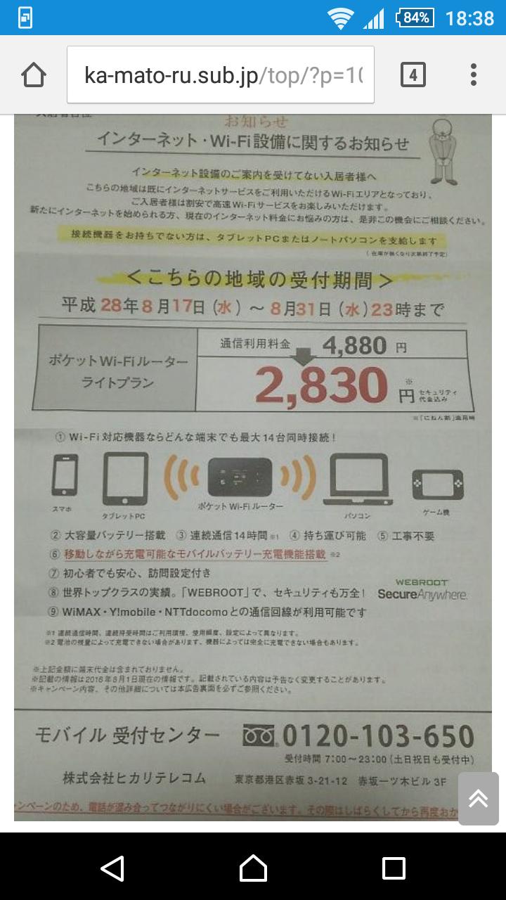 【注意】お得なポケットWi-Fiを騙る詐欺チラシが!契約すると個人情報流出も?