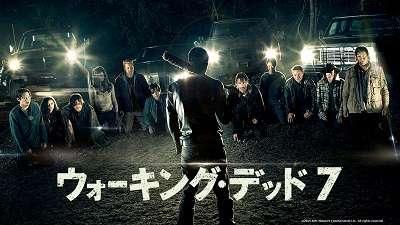 【実況】ウォーキング・デッド シーズン7 第4話