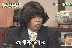 """『ガキ使』年越し特番、今年は""""科学博士"""" 松本「科学的に僕らのお尻は大丈夫かな」"""