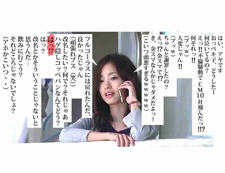 """不仲説一蹴 ベッキーと上戸彩が""""親密ライブ鑑賞""""で客席騒然"""