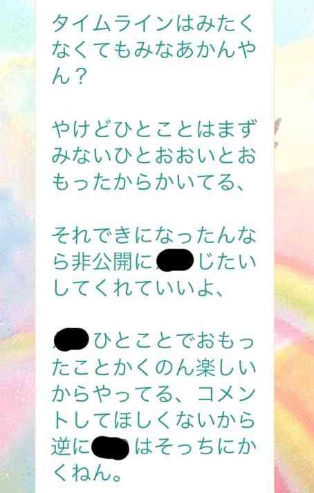 最近の中学生、LINEの使い方が怖すぎ とんでもない場所に友だちの悪口を書いている