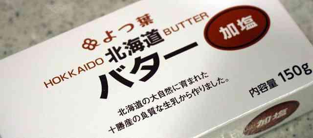 【炎上】ホクレン部長「バター不足は俺らが仕掛けててボロ儲けなんすよ(笑)」 ガイアの夜明けで語る