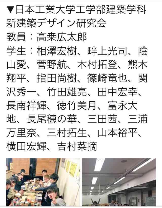 神宮外苑イベント火災事故でネット挑発した日本工業大学の学生に批判「どうせ騒ぐ奴は後出しじゃんけん」「所詮ネット民」