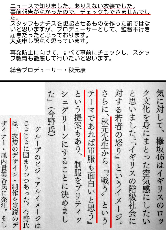 解散の危機? 欅坂46、メンバーブログの更新がストップ
