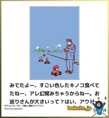 「マリオゲーム」あるある