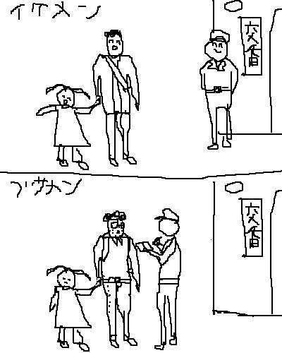 イケメンがそこまで好きじゃない人〜