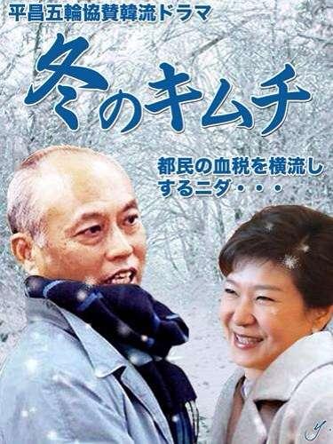 舛添要一氏、赤坂の和食料理店で目撃されるも『顔がやつれて、オーラもない』