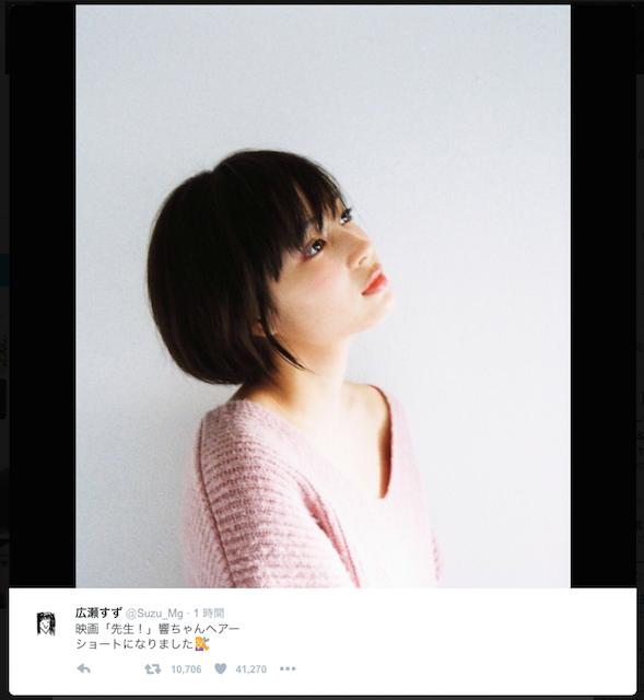 広瀬アリス、ショートヘアの妹・すずと2ショットで「すずちゃんイケメン」「姉妹逆転感」の声