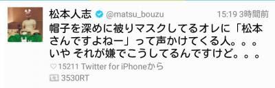 松本人志、コンビニ店員からの「箸何本入れますか?」に不満爆発「お前の判断で入れろや!」