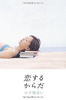 一気読み小説教えて!