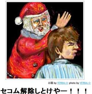 サンタさんが言いそうな愚痴・暴言