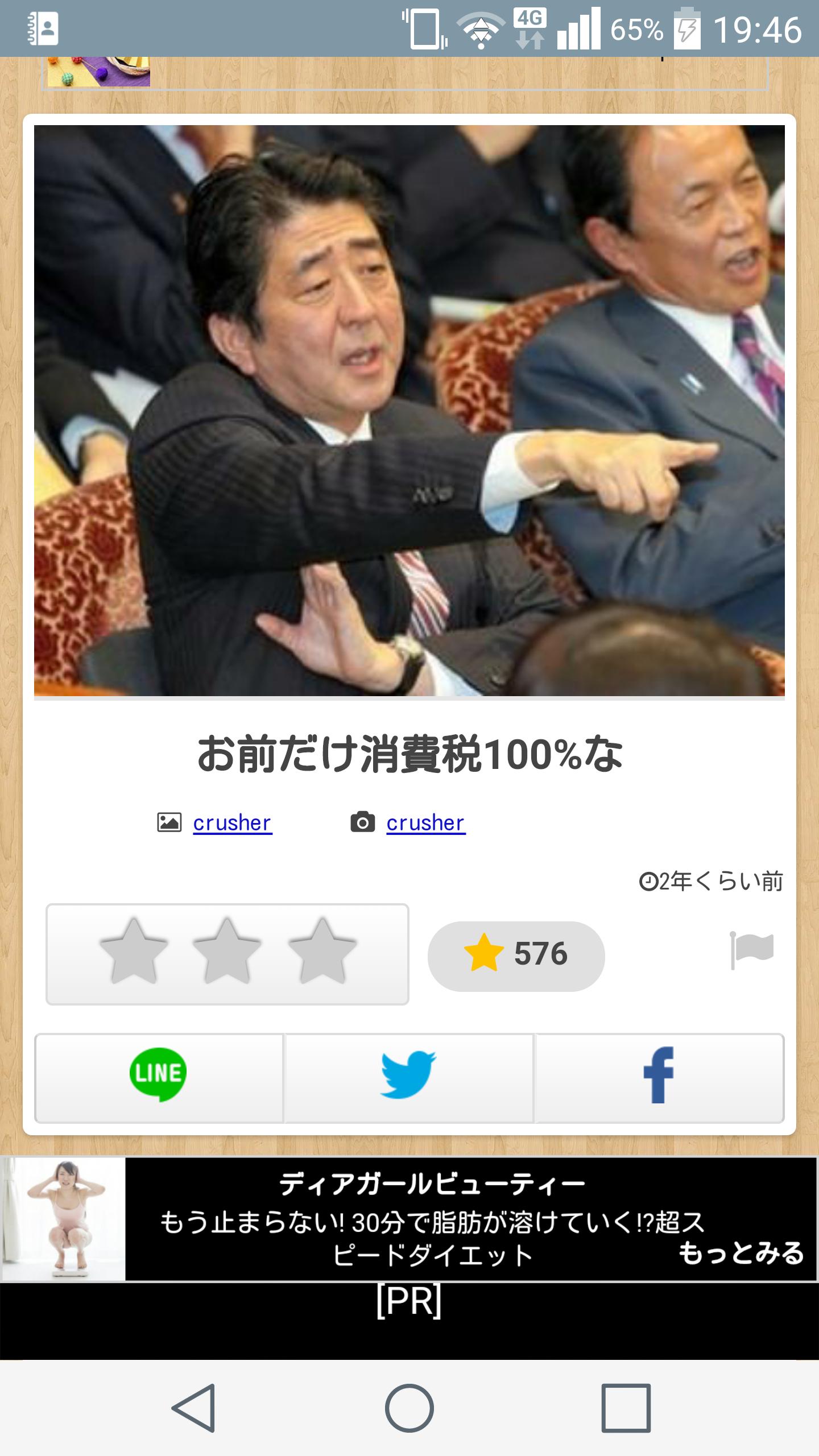 トレエン斎藤、稼ぎすぎて「日本の物価安い」