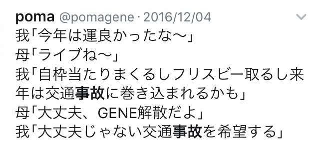 EXILE・MAKIDAI、全治2~3カ月  事務所が発表