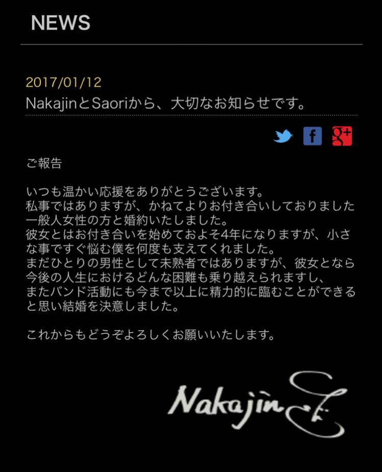 SEKAI NO OWARI・Saoriが池田大と結婚、Nakajinも結婚…幸せW発表
