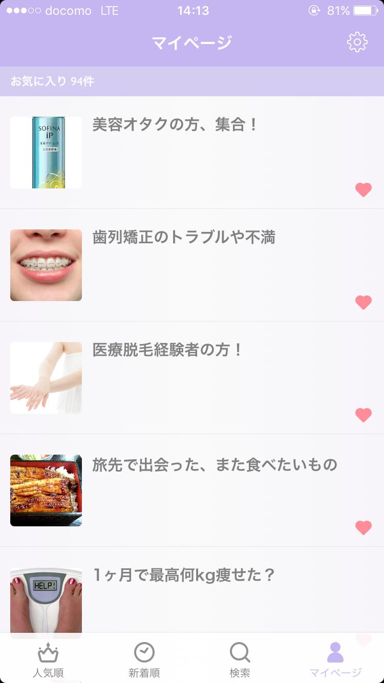 ガルちゃん【お気に入り】事情