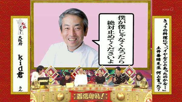 【料理研究家】土井善晴先生好きな人!