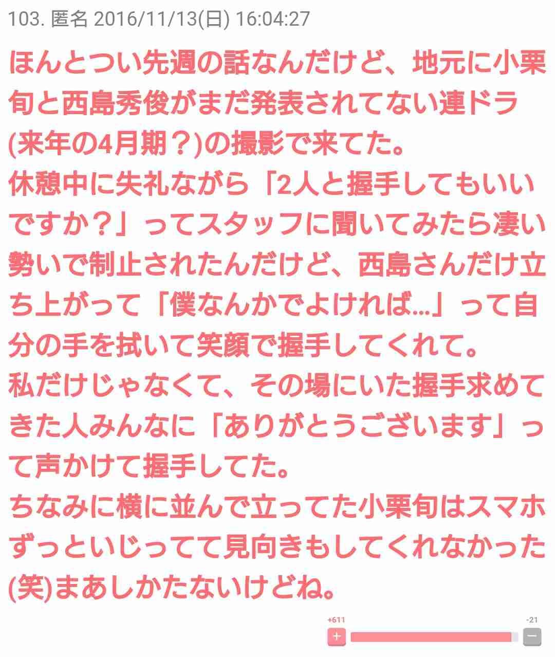 小栗旬、西島秀俊と民放連ドラ初共演 過酷アクションにも挑戦