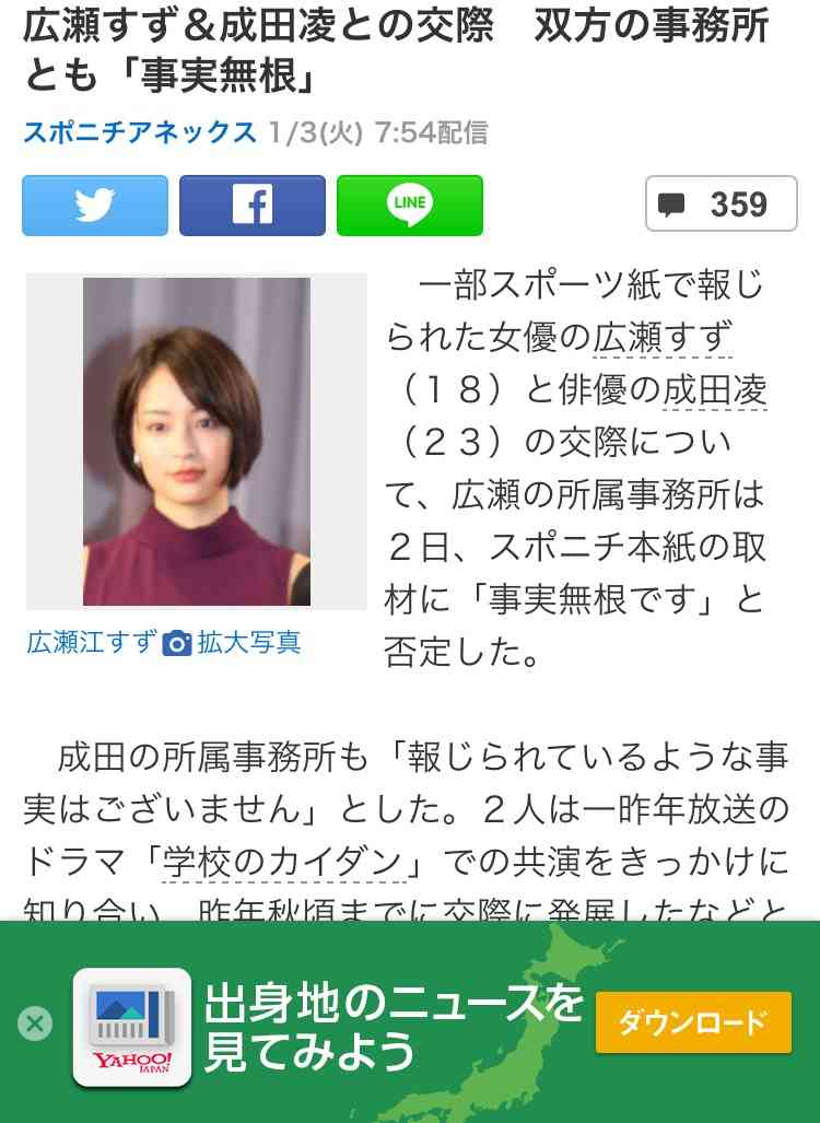 広瀬すず&成田凌との交際 双方の事務所とも「事実無根」