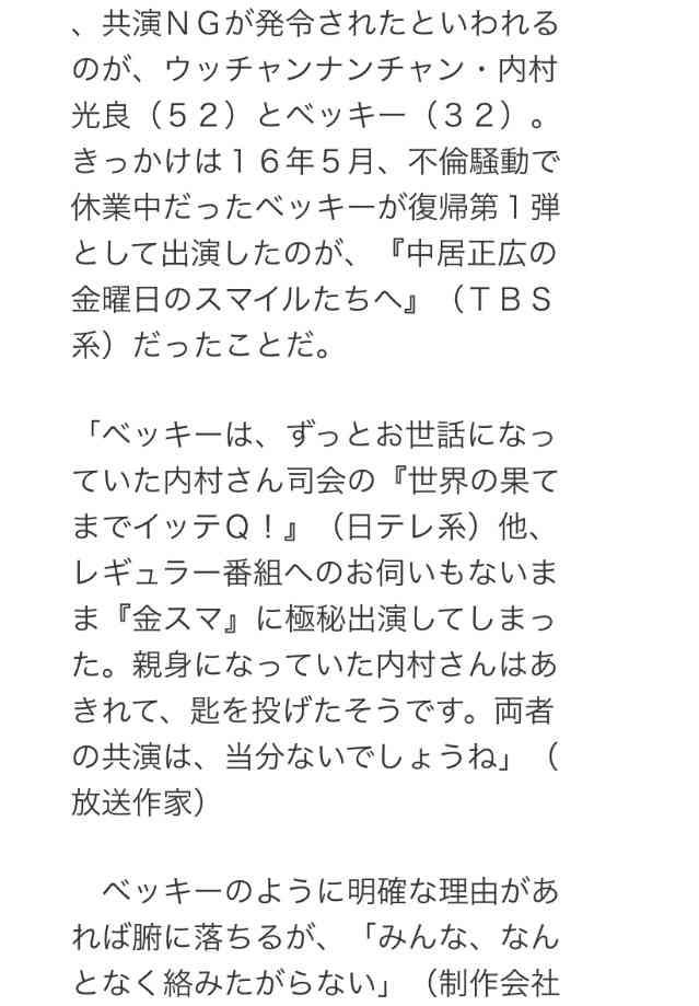 芸能界「絶対共演NGリスト」最新版!
