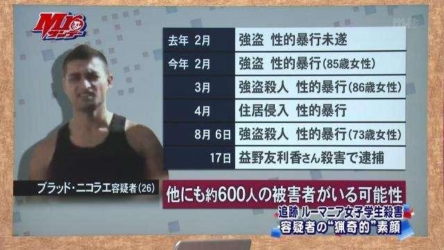 【仏留学生不明】仏紙、チリ人容疑者の実名を顔写真付きで報道