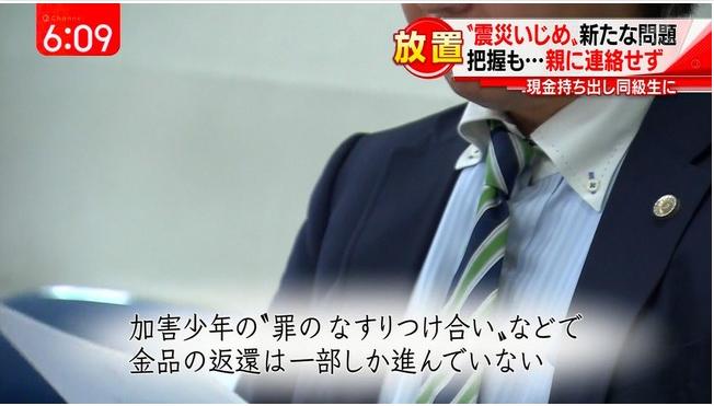 「おごってもらった」と言えば小学生に150万円払わせてもいじめじゃないのか 抗議で横浜市教委の電話はパンク