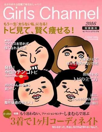 20代おすすめ雑誌
