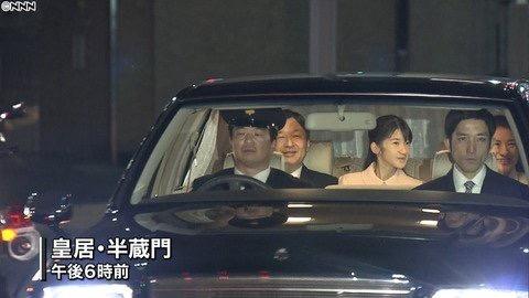 天皇陛下、一般参賀後に和服姿の愛子さまなどとご夕食