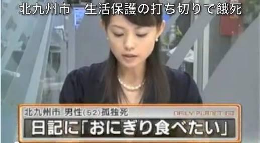 """生活保護の""""二重取り""""は許しません!!大阪府警逮捕の容疑者計1169人の支給を停止、約7000万円の過払い防ぐ"""