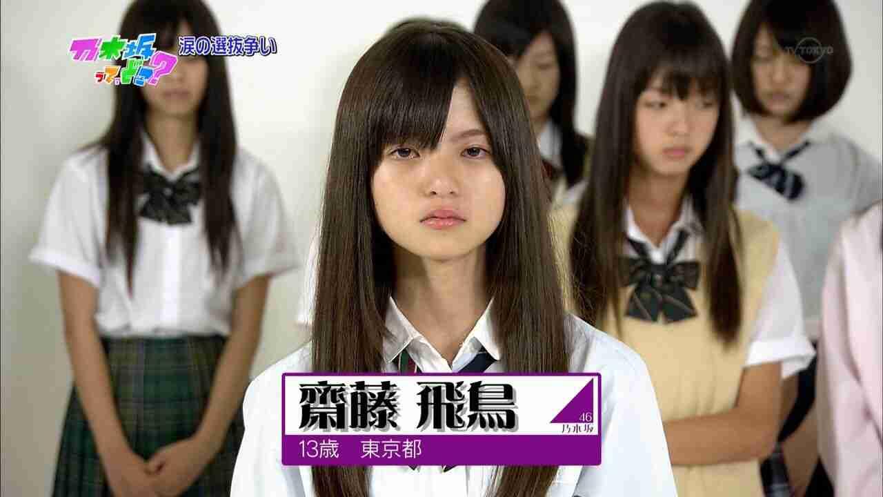乃木坂46齋藤飛鳥、顔が小さすぎて見えなくなる「マスクが大きいのか、顔が小さすぎるのか」
