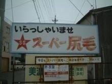 難読地名【読めたら+読めなかったら−】