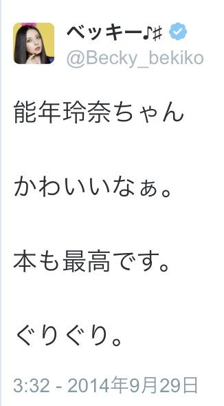 博多大吉がベッキーの「会いたがり」癖を注意 「もうやめたほうがいい」