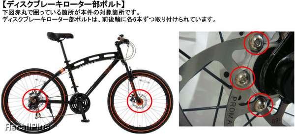 突然自転車が壊れる事例が続発 サッカー選手の夢を奪われた若者も