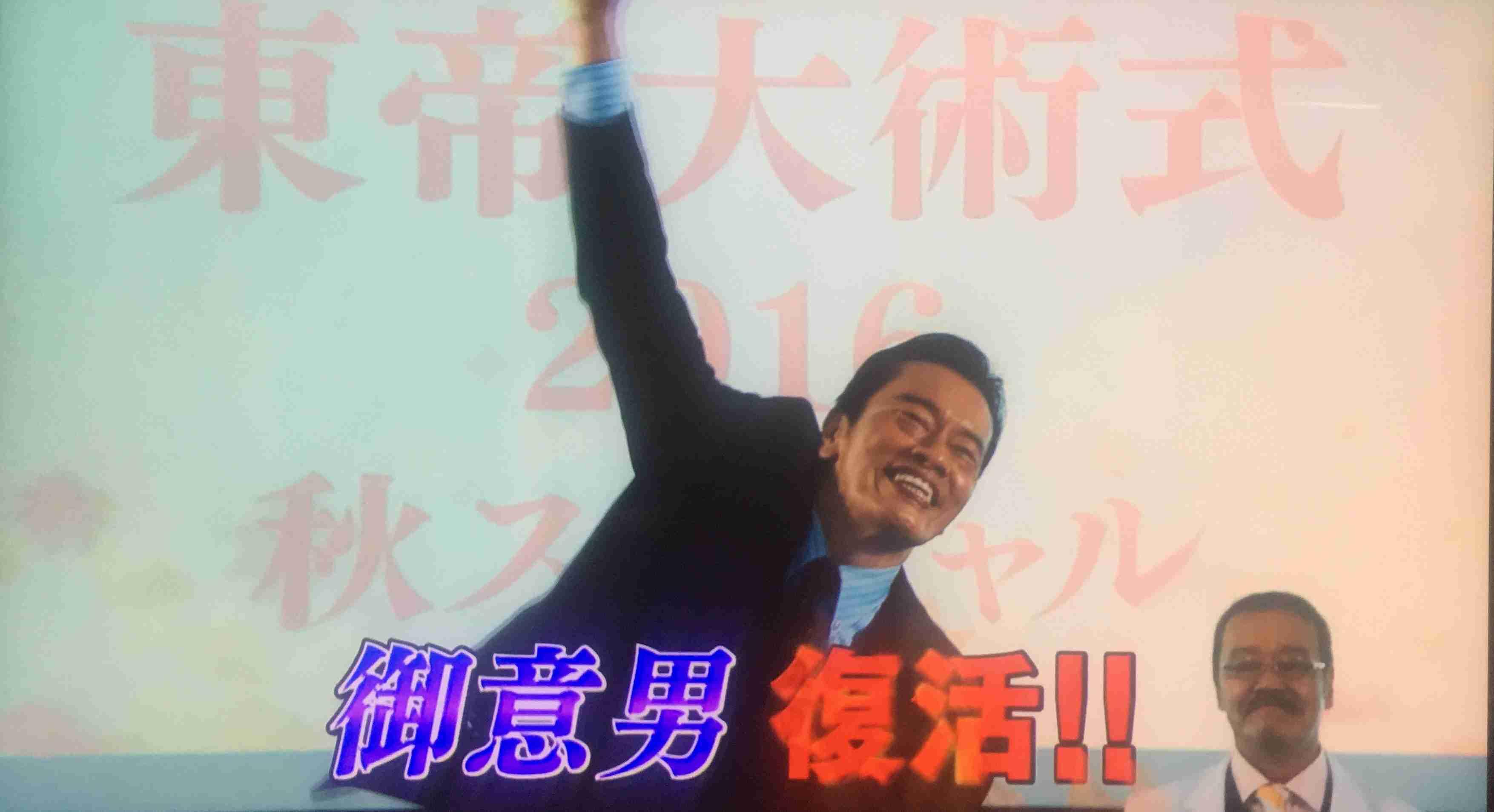 『ドクターX』ロスの方〜