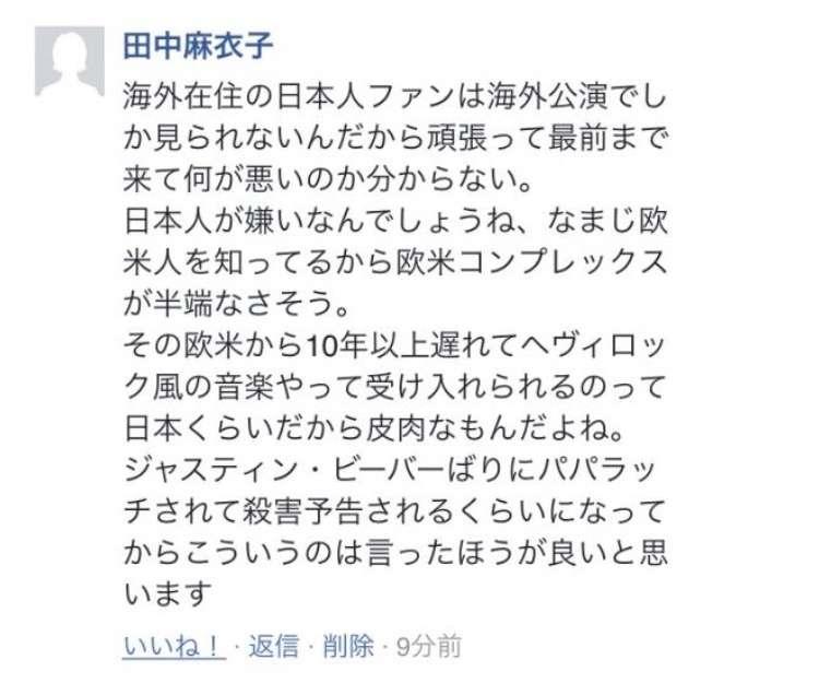 ワンオクTakaに「天狗」批判 本人が「ファンに不快感」を釈明