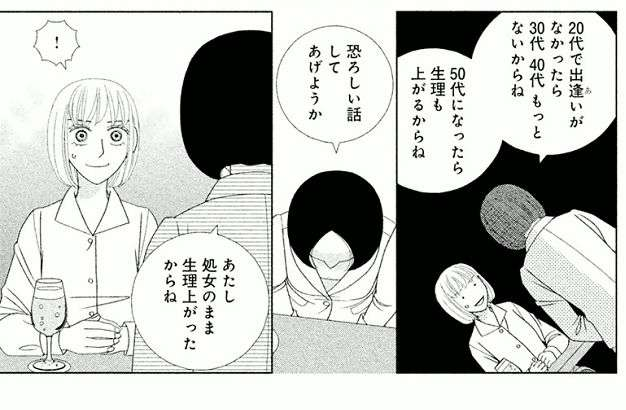 【男を知らない】喪女トピ【集え】