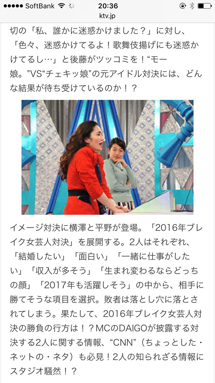 横澤夏子について語ろう