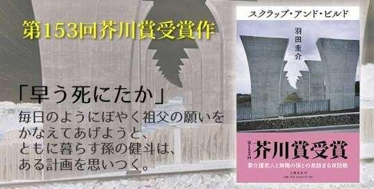 デーモン閣下ソロ曲で羽田圭介作詞家デビュー