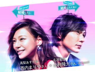 西内まりや、新ドラマ「突然ですが、明日結婚します」のキスシーンが公開に!